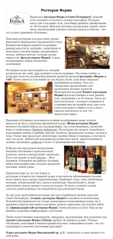 Описание ресторана Ферма для каталога ресторанов
