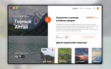 Дизайн главного экрана сайта турфирмы