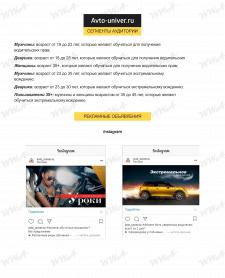 Автошкола // Таргетинг Instagram