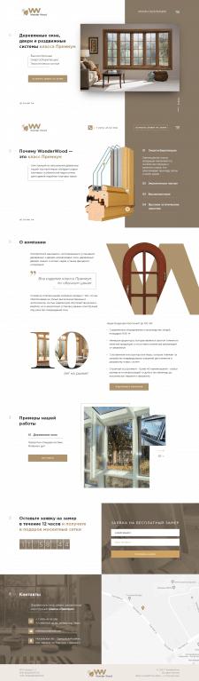 Деревянные окна «WonderWood»