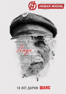 Дизайн обложки журнала благотворительной миссии