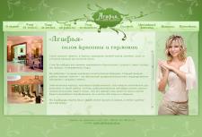 Сайт для салона красоты «Агафья»