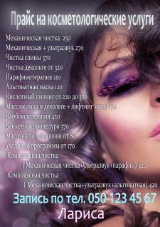 Прайс на услуги косметолога