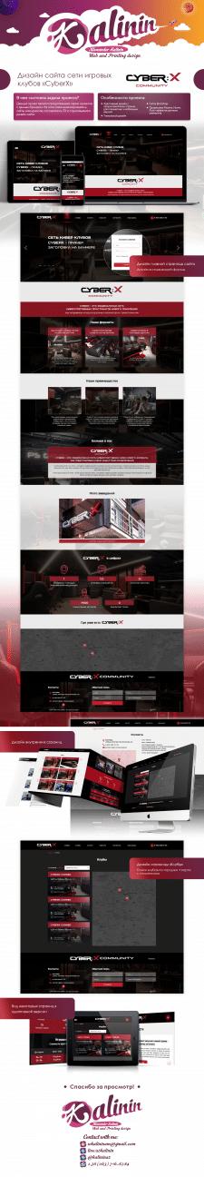 """Дизайн сайте сети игровых клубов """"CyberX"""""""