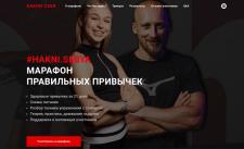 Сайт для спортивного марафона