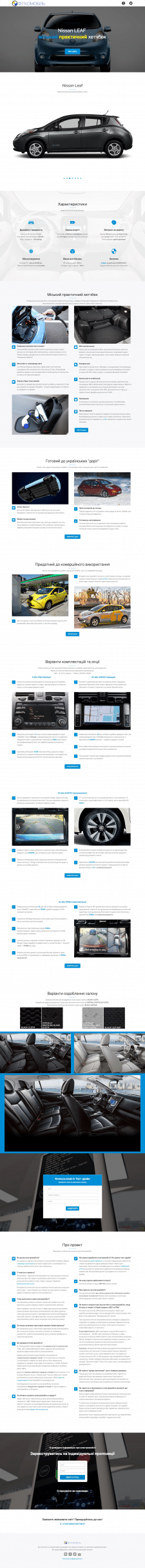Лендинг Nissan LEAF  - проект Легкомобіль