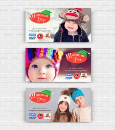 Баннеры для детского интернет-магазина шапок