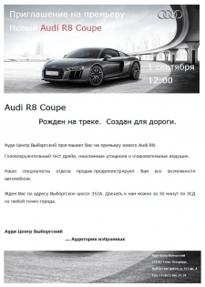 E-mail рассылка для автосалона Audi