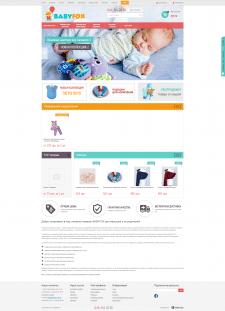 Копирайтинг для интернет-магазина детских товаров