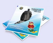 Буклет по туризму