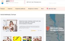 Электронная система записи в ДУЗ Киева