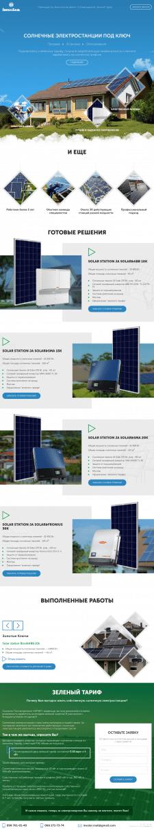 Landing Page для компании Insolar