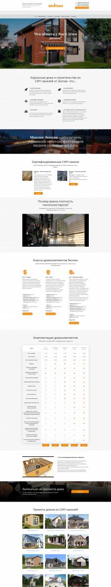 Сайт-лендинг для Экопан Днепр