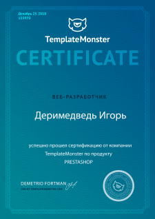 Templatemonster сертификат по Prestashop №153970