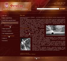 Портал разработан для юридической компании «Фемида»
