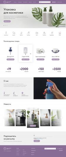 Дизайн сайта для косметической упаковки
