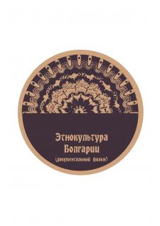 Оформление диска к этно-фестивалю