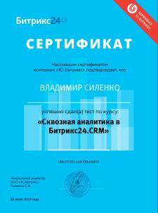 Сертификат: Сквозная аналитика