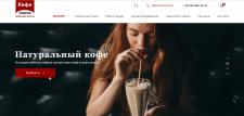 "Дизайн-концепция интернет-магазина  ""Kofemania"""