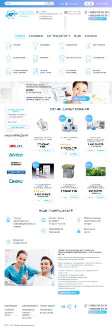 Интернет-магазин стоматологических товаров