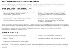 Тексты для сайта akym.com.ua