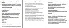 Тексты для бюро переводов