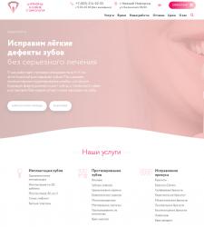 «Даймонд Клиник» - Стоматология в Нижнем Новгороде