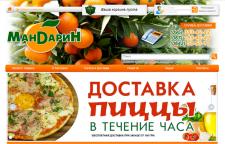 Интернет-магазин Мандарин