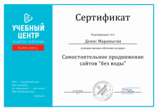 Сертификат от Андрея Буйлова
