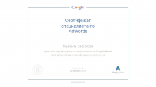 Сертификат специалиста по Google AdWords 26.12.15