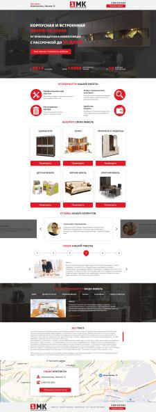 "Главная страница для каталога мебели ""1МК"""