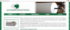 Дрогобицька паперова фабрика