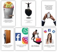 Набор креативов для сторис Instagram