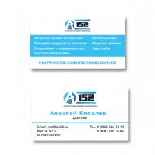 Визитка для агенства интернет-маркетинга