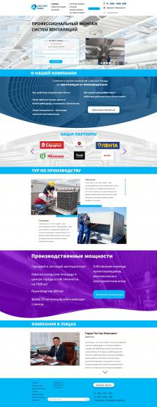 Сайт для вентиляционной компании