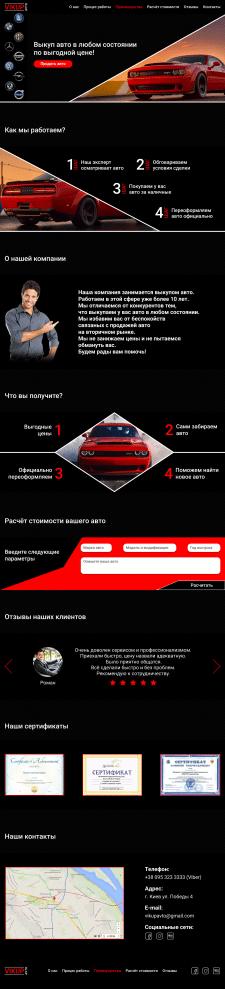 """Landing Page """"Выкуп Авто"""""""