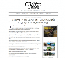 Контент-менеджер для сайта о туризме