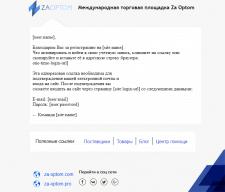 html письмо za-optom