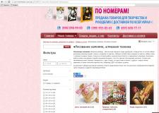 Интернет магазин товаров для рукоделия