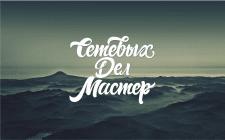 Логотип Сетевых Дел Мастер