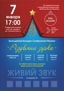 2020-Ольшаны_Благотворительный концерт