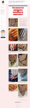 Helen Nail Service - блог о ногтевом сервисе