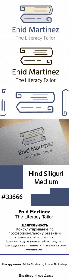 Логотип для Enid Martinez (The Litecy Tailor)