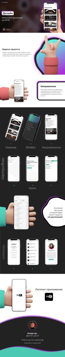 Ui/Ux дизайн мобильного приложения для моего ВУЗА
