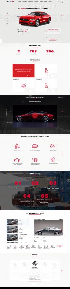 Сайт для Авто из США