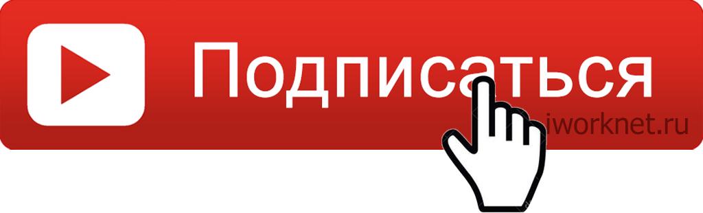 Aktivnaja-ssilka-na-podpisky-na-youtube-