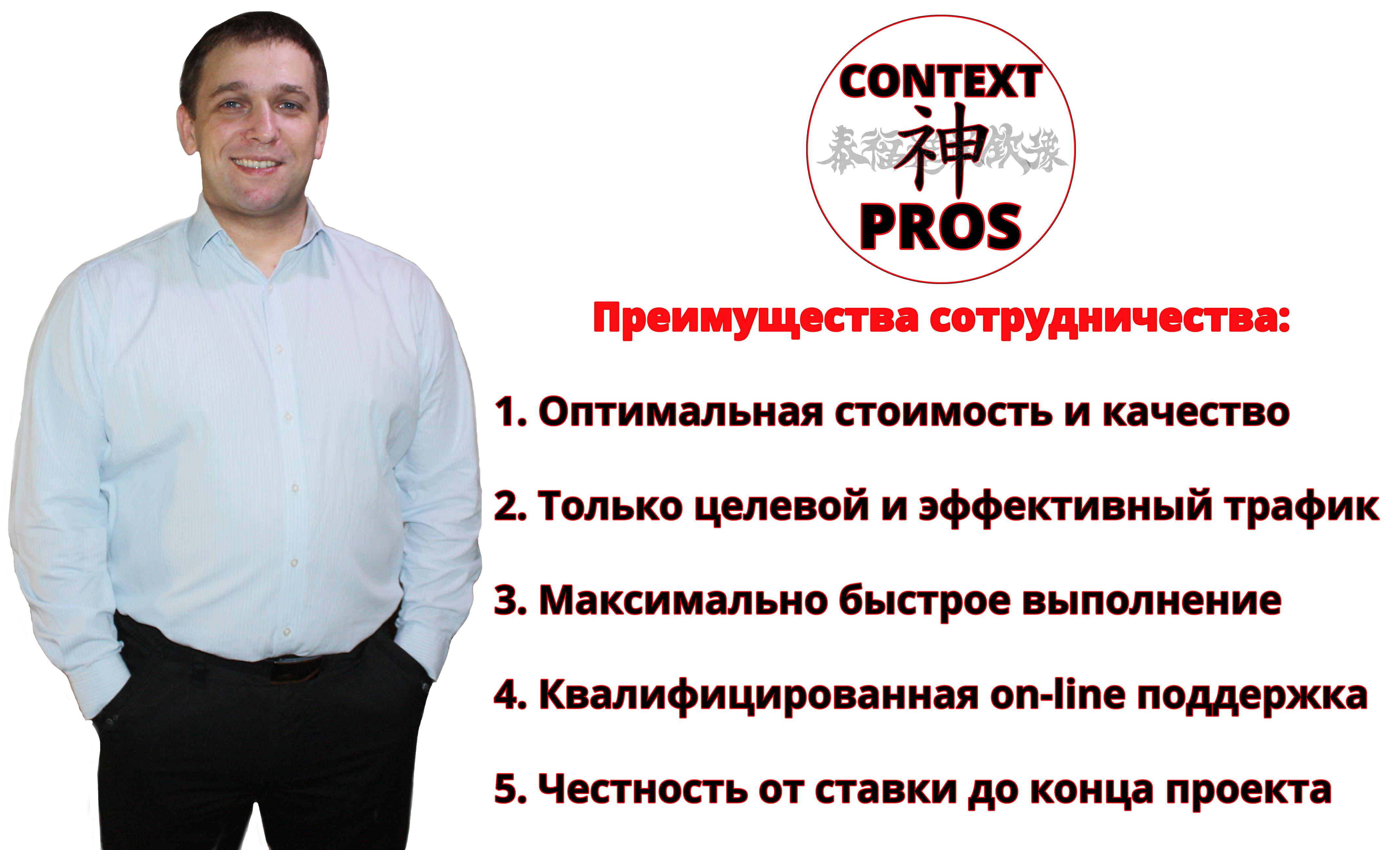 Преимущества сотрудничества с Context-Pros
