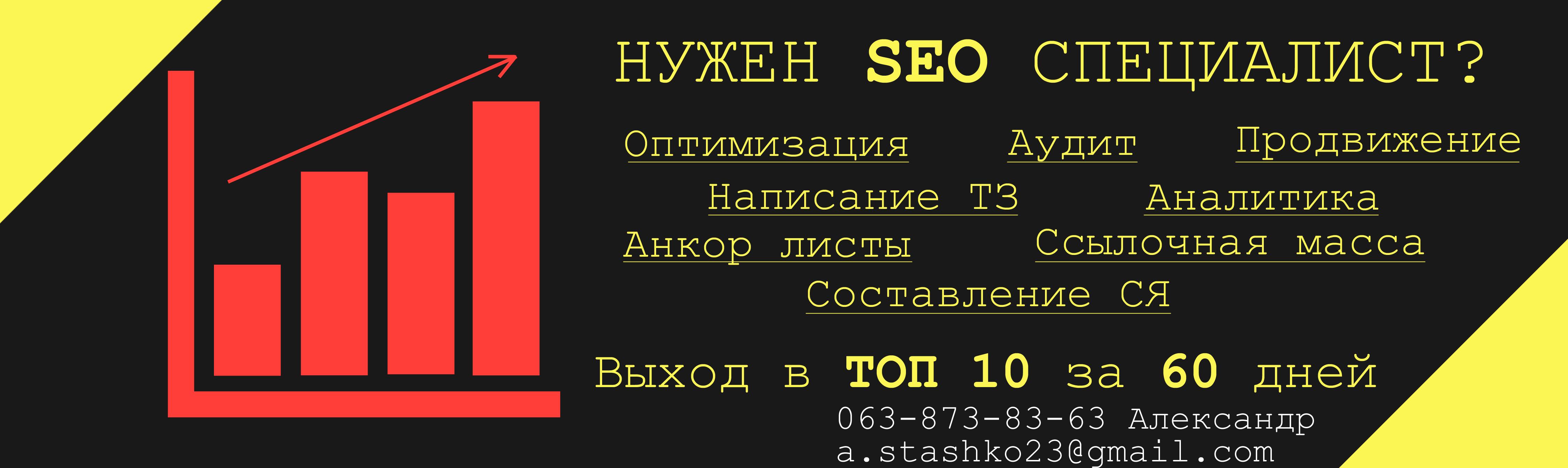 SEO продвижение в Днепропетровске, СЕО, контекст, повышение посещаемости сайта, раскрутка сайта