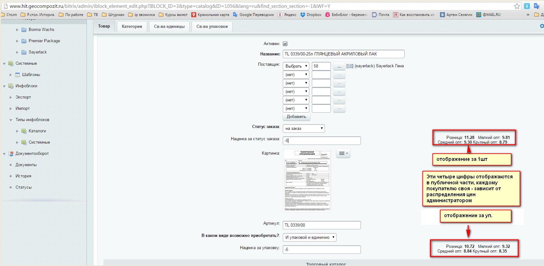 Фрилансеры битрикс программа для работы с сайтами битрикс