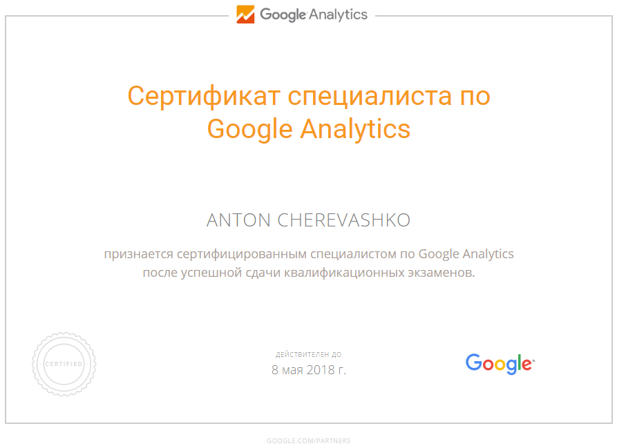 Google+Analytics.png